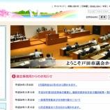 『<市議の活動>明日は初議会(2月臨時会)10時開催 傍聴できます・インターネット中継されます』の画像