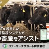 """『【PR】AI&IoTの24時間監視システムで牛の畜産をアシスト「ファーマーズサポート」登場!!非上場企業に投資できる""""Unicorn(ユニコーン)""""(๑•̀ㅂ•́)و✧』の画像"""
