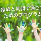 『大人気講座再開!「家族と笑顔で過ごすためのプログラム」6~8月開催』の画像