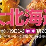 『冬の大北海道展の第二弾は今日から!遠鉄百貨店8F催事場へGO!』の画像