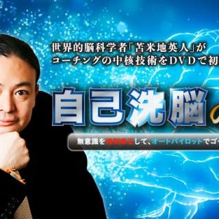 ドクター苫米地ブログ - Dr. Hideto Tomabechi Official Weblog