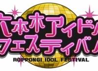 7/26開催「六本木アイドルフェスティバル2019」にチーム8が出演!