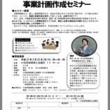 『小田原箱根商工会議所セミナー』の画像
