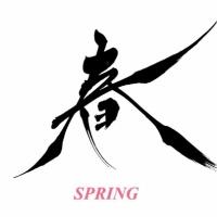 『春』 #080