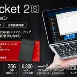 『【UMPC】GPD Pocket2の後継機「GPD Pocket2S」が登場.SSD化&CPU変更するも価格は据え置きで良心的.』の画像