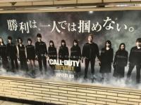 【悲報】秋元康が考えたコールオブデューティのポスターが糞ダサいと話題にwwwww