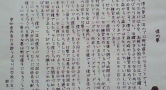 イチローさんが小学校6年生のときに書いた作文www