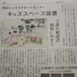 『キッズスペース設置!中日新聞に掲載されました!』の画像