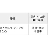 『【KHC】クラフト・ハインツ株を10万円分買い増ししたよ!』の画像