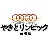 『【もうすぐ】やきとリンピックin福島』の画像