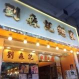 『蛯子たっぷりヌードルを食べるなら☆「劉森記麵家( Lau Sum Kee Noodle)」』の画像