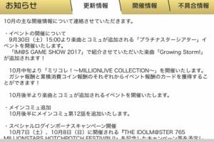 【ミリシタ】明日15時より乙女ストームのイベントが開催!