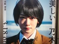 【元乃木坂46】『命は美しい』のポスターの生駒が1番好きだわ