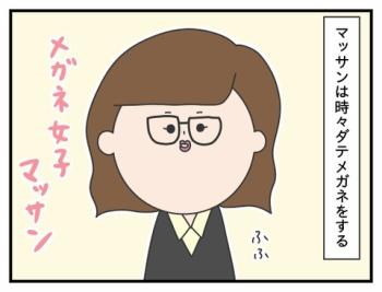 153. メガネ女子、マッサン