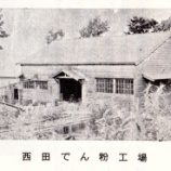『開基百年記念「桔梗沿革誌」(18)第二章 桔梗村の産業』の画像