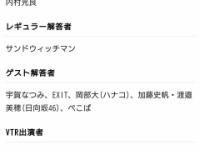 【日向坂46】突破ファイル解答者&VTRで4人出演きたああ!!!!!!!!!