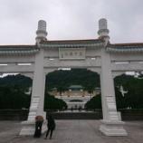 『基本的すぎる台北観光② 故宮博物館、士林夜市』の画像