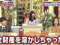 【速報】『池上彰のニュースそうだったのか!』渡邊美穂の発言にスタジオ総ツッコミwwwwwwww
