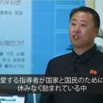 【動画】北朝鮮、米朝首脳会談について国民の声「指導者が外国に行っててさびしい」 [海外]