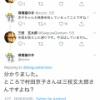 【NGT暴行事件】元産経記者、ある指摘をされ即ブロックwwwwwwwwwwww