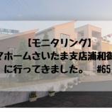 『【モニタリング】タマホームさいたま支店浦和御園店に行ってきました。 』の画像