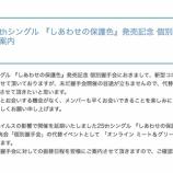 『【乃木坂46】超速報!!!『25thシングル』個別握手会 振替イベントの詳細が確定!!!これが中田花奈最後の出演イベントに・・・』の画像