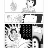 『【FF14まんが】新生エロッテさん 第24話「かいそう」』の画像