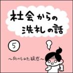 【社会からの洗礼の話】5