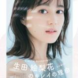 『【乃木坂46】おい・・・遠藤さくらと生田絵梨花、これ頭身バランスどうなってるんだ・・・』の画像