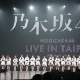 『来年も開催!!『乃木坂46 Live in Taipei 2020』1月19日 開催決定キタ━━━━(゚∀゚)━━━━!!!』の画像