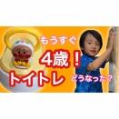【動画あり】もうすぐ4歳!長男のトイトレについて。