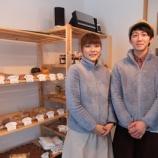 『雪まち2018賞品紹介:あおいそら『米粉パン詰合せ』』の画像
