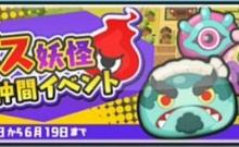 妖怪ウォッチぷにぷに ボス妖怪仲間イベント再来!!6/13から始まるよ!