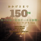 『祝150回 照ママの「朝陽を浴びる会」』の画像