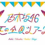 『【乃木坂46】運命の時がついに…『真夏の全国ツアー2019』モバイル先行 落祭り開催キタ━━━━(゚∀゚)━━━━!!!』の画像