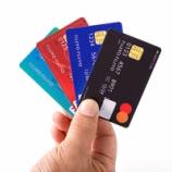 『親のクレジットカードを代理解約。早めに断捨離しておいた方が良いかも。』の画像