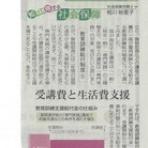 愛知県で働く理学療法士の日記