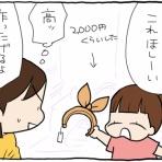 クリママ!〜CreativeMama〜