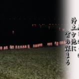 『高田の松の木』の画像