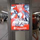 『円谷英二 特撮の軌跡展』の画像