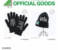 【欅坂46】新グッズに帽子と手袋来たけど…みんな実際どんなのがほしいんだろう?