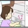 10年使った「食洗機」が突如沈黙!意外な故障の原因は...!?(毎日が発見ネット)