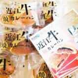『滋賀フーズ 近江牛焼カレーパン他を期間限定工房直売!』の画像