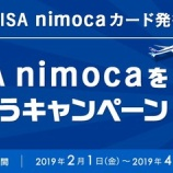『ANA VISA nimocaカード発行1周年記念キャンペーンスタート。25万円利用で1,000マイル。』の画像