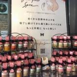 『支援事例<your first spice>さん:女心をくすぐるスパイス専門店をオープン!』の画像