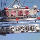 『(番外編)東京都江東区・砂町銀座商店街散策』の画像