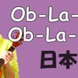 『YouTube「オブラディ・オブラダ 」』の画像