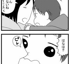 1682 こっつんこ(2歳11か月)