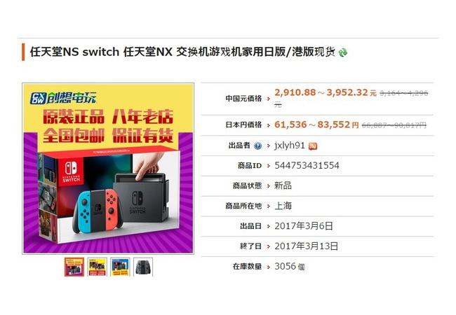 任天堂スイッチ、中国での転売数がおかしいwwwwww