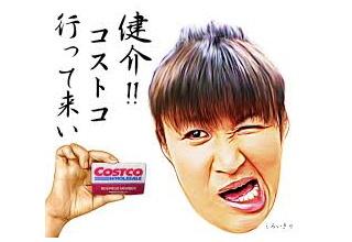 【健介】コストコって年会費5千円近く払ってまで、行く価値あんの?